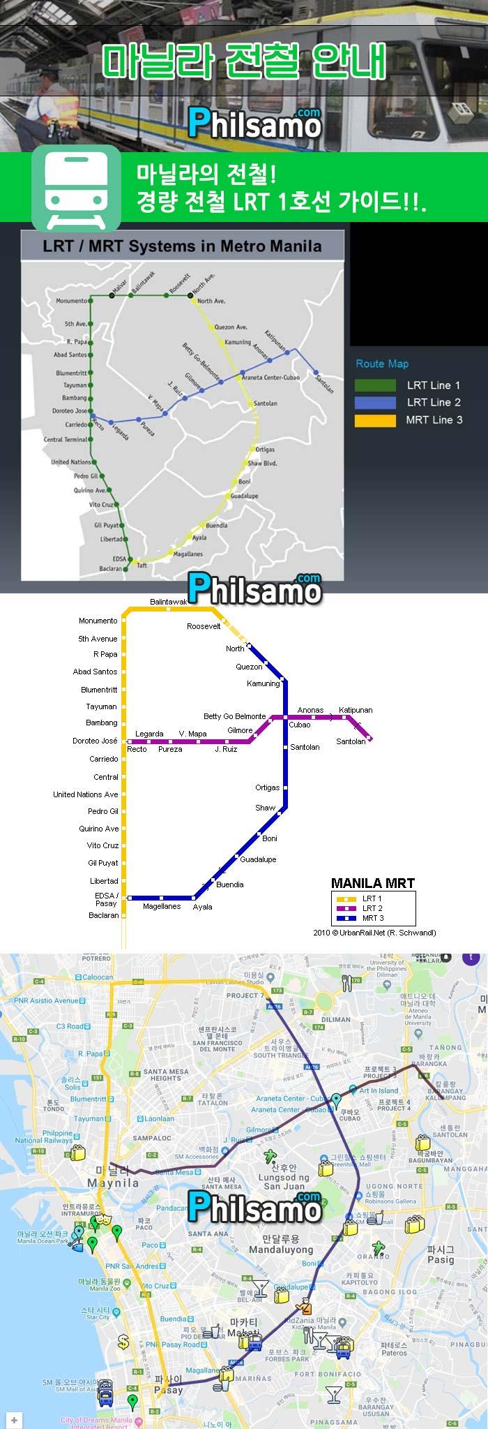 마닐라전철